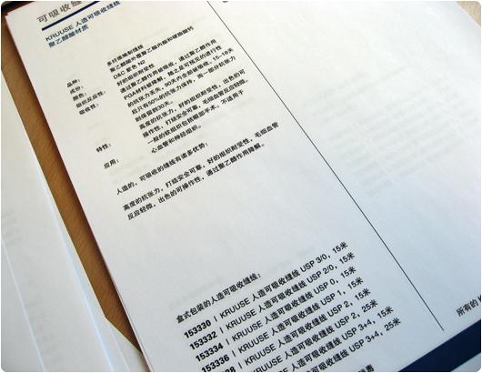 kinesisk.jpg